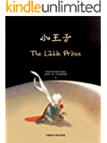 小王子(外研社雙語讀庫)(插圖版) (經典譯林)