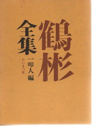鶴彬全集 (1977年)