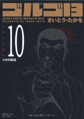 ゴルゴ13 (Volume10 リオの葬送) (SPコミックスコンパクト)