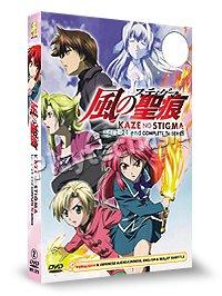 Kaze no Stigma (TV) : Complete Box Set (DVD)