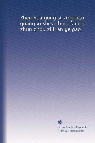 Zhen hua gong si xing ban guang xi shi ye bing fang pi zhun zhou zi li an ge gao (Chinese Edition)