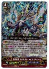 G-FC01/007 [GR] : 蒼嵐師竜 アドミラル・メイルストロームの商品画像