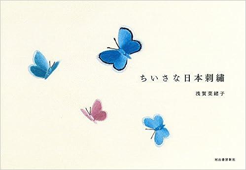 ちいさな日本刺繍 単行本(ソフトカバー)