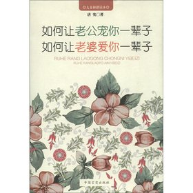 Read Online How to get her husband to pet life how you allow your wife to love you for the rest of your life (marital harmony Reading)(Chinese Edition) ebook