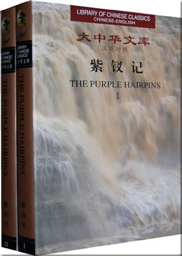 The Purple Hairpins (Library of Chinese Classics) (English and Chinese Edition) pdf epub