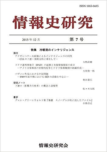情報史研究』第7号 | 情報史研究...