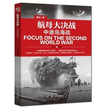 Read Online Watch World War II: Battle of Midway aircraft carrier Armageddon.(Chinese Edition) pdf