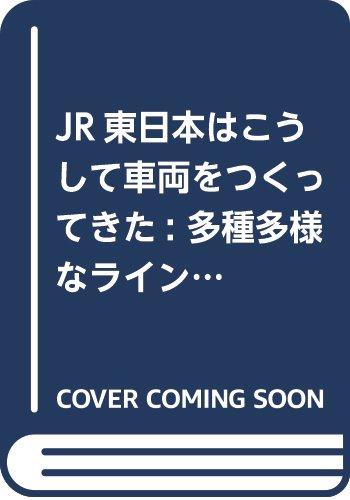 JR東日本はこうして車両をつくってきた: 多種多様なラインナップ誕生の舞台裏 (交通新聞社新書)