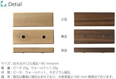 [スポンサー プロダクト]KATOMOKU 積み木のマグネット 長方形 km-70 ウォールナット ビーチ