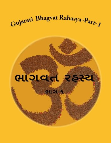 Read Online Gujarati Bhagvat Rahasya-Part-1 (Volume 1) (Gujarati Edition) PDF