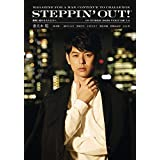 STEPPIN' OUT!2020年 10月号