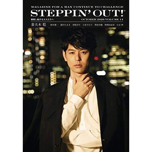 STEPPIN' OUT!2020年 10月号 表紙画像