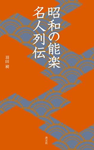 昭和の能楽名人列伝 (淡交新書)