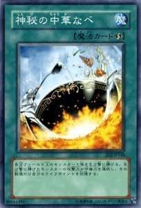 Yu-Gi-Oh Mystik Wok Common EE2-JP148 Japanese