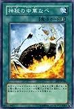 yugioh mystik wok - Yu-Gi-Oh Mystik Wok Common EE2-JP148 Japanese