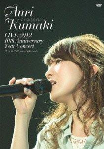熊木杏里 / 10th Anniversary year concert 光の通り道〜one night road〜 at 渋谷公会堂