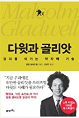 David and Goliath Underdogs, Misfit and the Art of Battling Giants (English and Korean Edition) Paperback