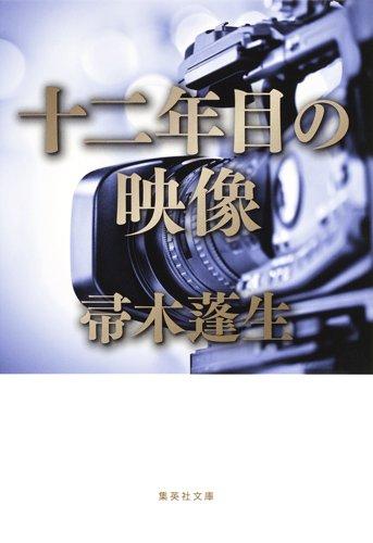 十二年目の映像 (集英社文庫)