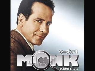 名探偵モンク シーズン1
