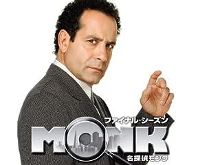 名探偵モンク シーズン8 ファイナル