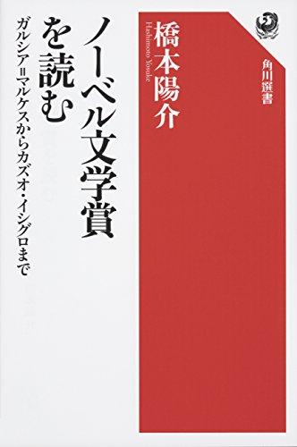 ノーベル文学賞を読む ガルシア=マルケスからカズオ・イシグロまで (角川選書)