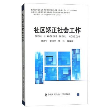 Download Community Correction Social Work(Chinese Edition) ebook