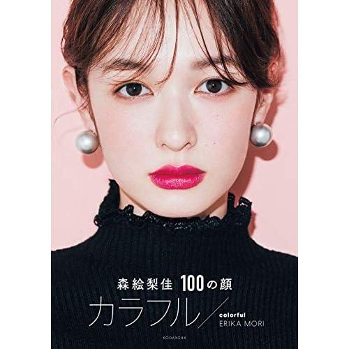 森絵梨佳 100の顔 カラフル 表紙画像