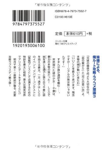 Imotosama ni yoru ore ruto koryaku rabukome riron. 3.