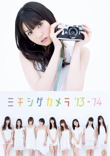 モーニング娘。'14写真集 ミチシゲカメラ '13-'14
