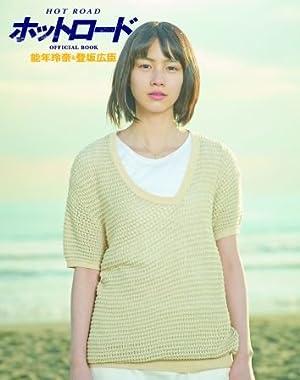 ホットロード OFFICIAL BOOK(2014/6/26発売)