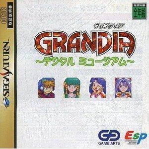 グランディア ~デジタルミュージアム~