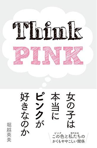 女の子は本当にピンクが好きなのか (ele-king books)