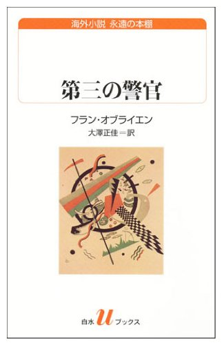 第三の警官 (白水Uブックス/海外小説 永遠の本棚)