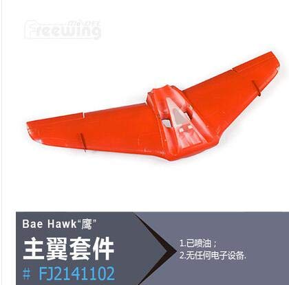 Part & Accessories main wing part for RC airplane EDF jet New Freewing Flightline BAE HAWK 70mm ()