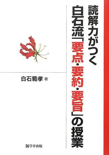 Dokkairyoku ga tsuku shiraishiryu yoten yoyaku yoshi no jugyo. ebook