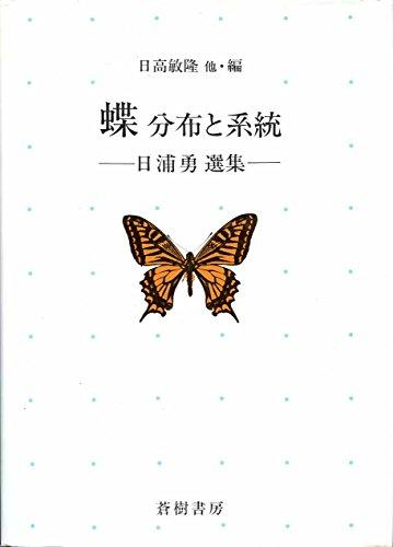 蝶―分布と系統 (1984年)