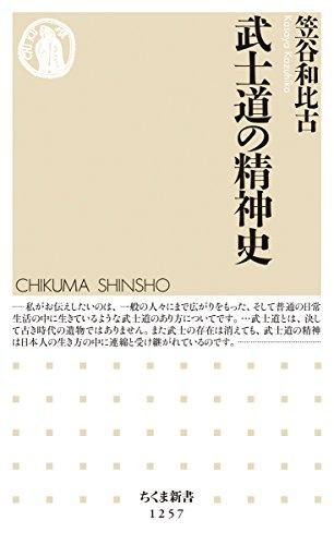 武士道の精神史 (ちくま新書1257)