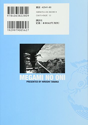 Megami no Oni [Japanese Edition] [In Japanese] Vol.24