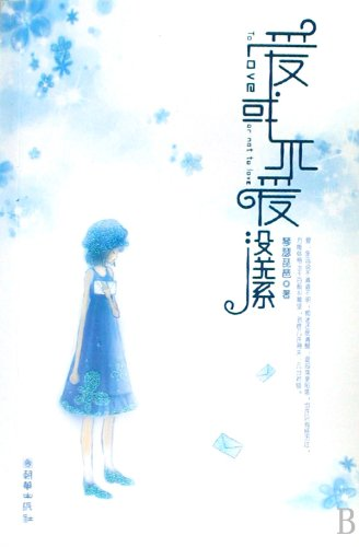 Love or Not (Chinese Edition) PDF
