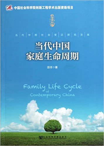 Book Family Life Cycle in Contemporary China (Chinese Edition)