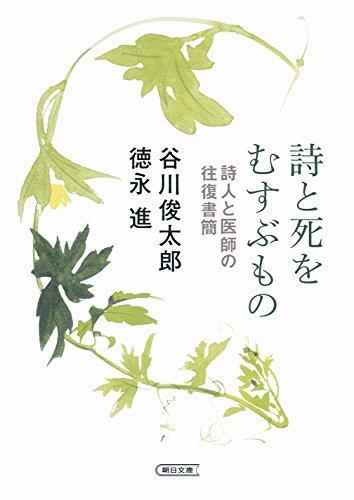 詩と死をむすぶもの 詩人と医師の往復書簡 (朝日文庫)