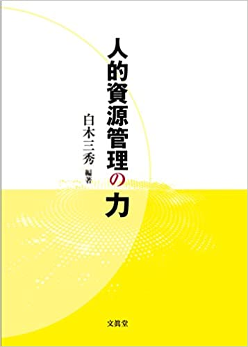 白木 三秀(早稲田大学) 編著『人的資源管理の力』