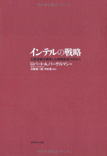 Read Online Interu no senryaku : Kigyō henbō o jitsugen shita senryaku keisei purosesu pdf