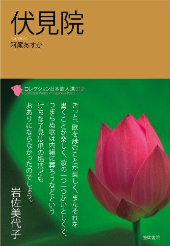 伏見院 (コレクション日本歌人選)