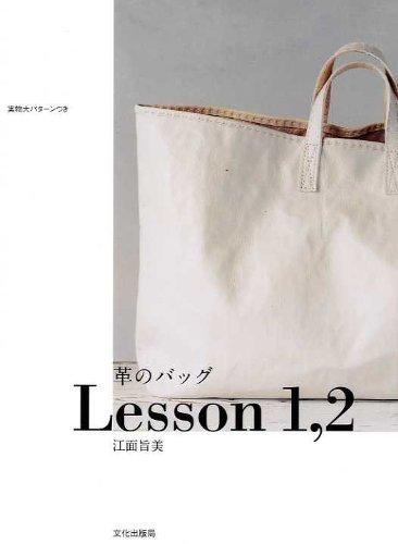 Japanese Craft Book - 3