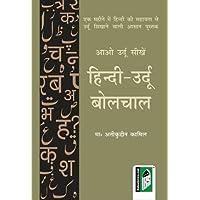Aao Urdu Seekhe Hindi Urdu Bolchal by Atiquddin Kamil