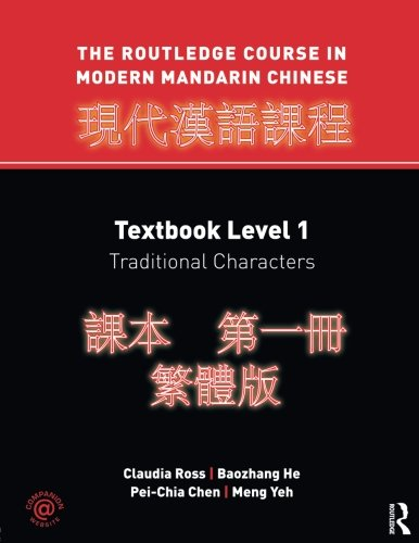 The Routledge Course In Modern Mandarin- Textbook, Level 1: Traditional Characters (English and Mandarin Chinese Edition)