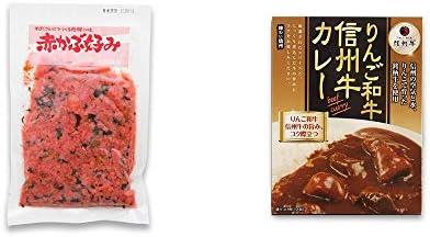 [2点セット] 赤かぶ好み(150g)・りんご和牛 信州牛カレー(1食分)