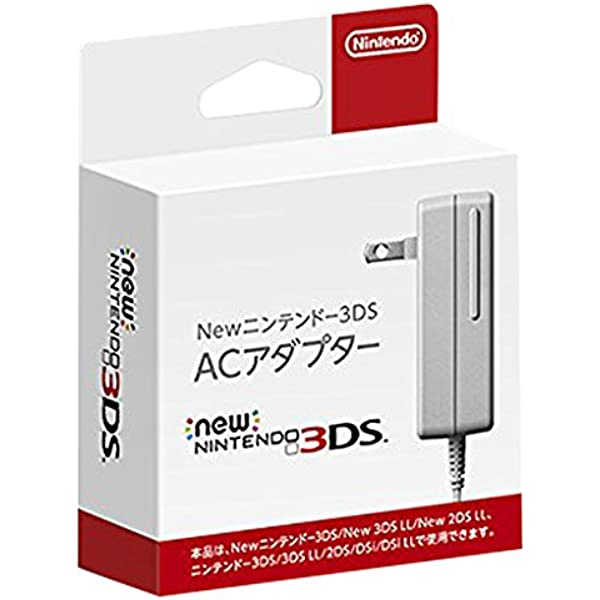 New ニンテンドー3DS ACアダプター (New2DSLL / New3DS / New3DSLL / 3DS / 3DSLL / DSi兼用)