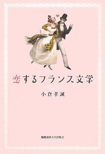 恋するフランス文学 pdf epub
